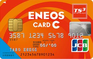 エネオスカードのイメージ