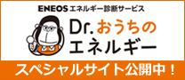 ENEOSエネルギー診断サービス「Dr. おうちのエネルギー」スペシャルサイト公開中!