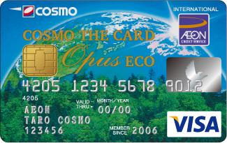 コスモカードのイメージ