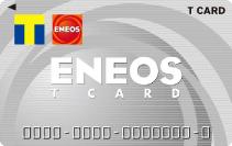 エネオスTカードのイメージ