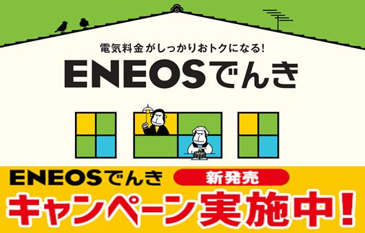 ENEOSでんき 詳細はこちらから