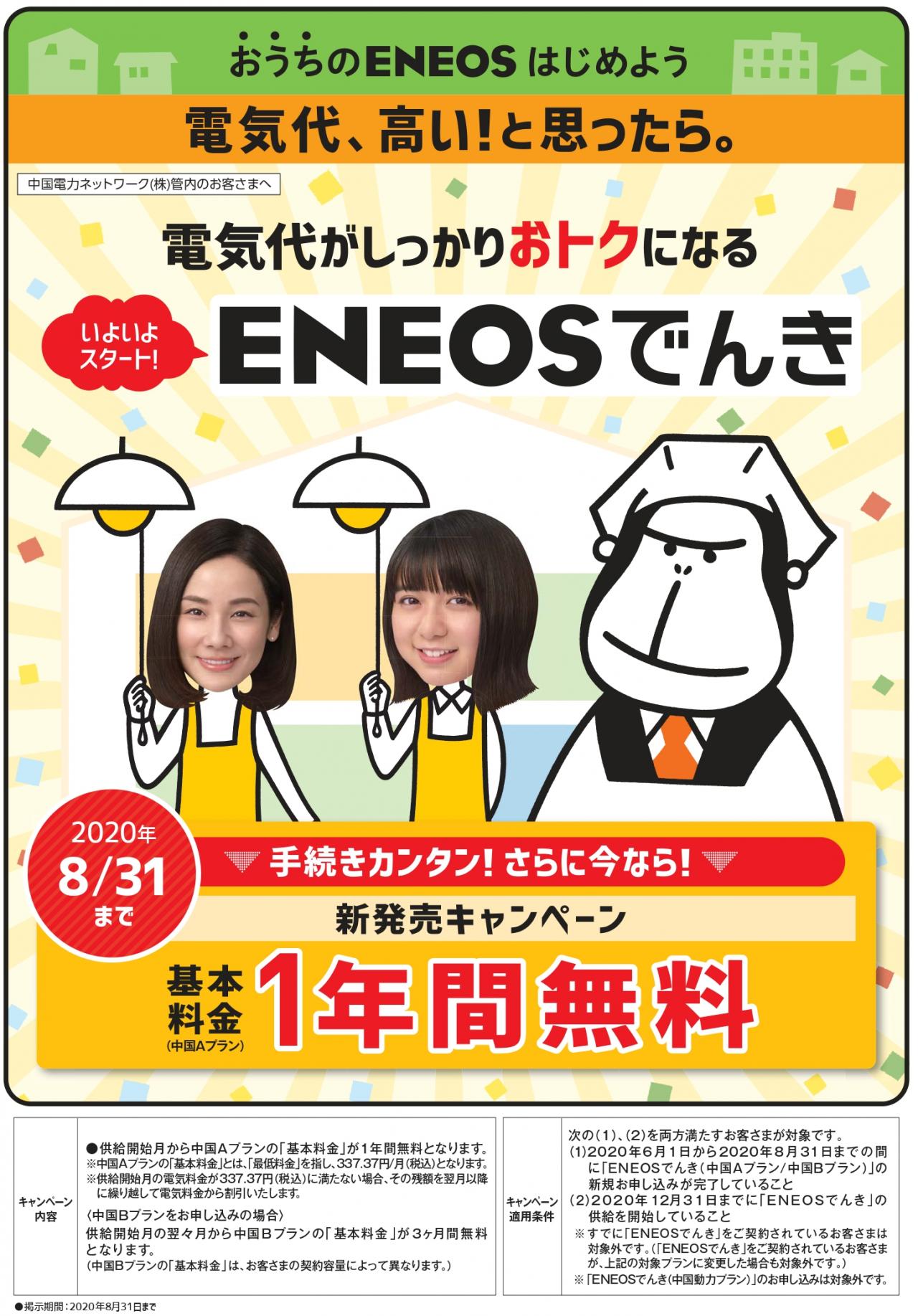 ENEOSでんきキャンペーン