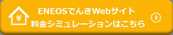 ENEOSでんきWebサイト 料金シミュレーション