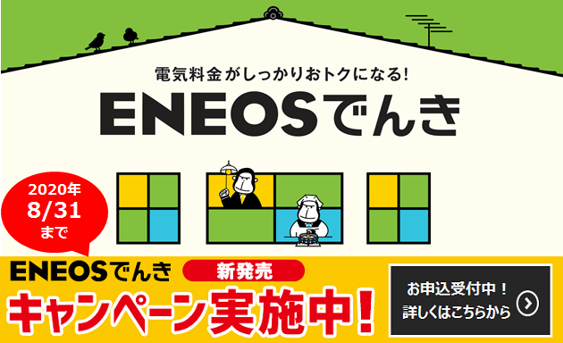 ENEOSでんきページ キャンペーン実施中