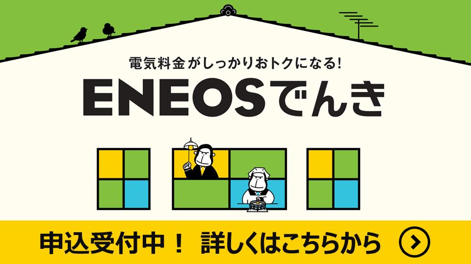 ENEOSでんきページお申込