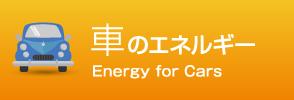 車のエネルギー