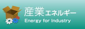 産業エネルギー