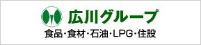 広川グループ 食品・食材・石油・LPG・住設