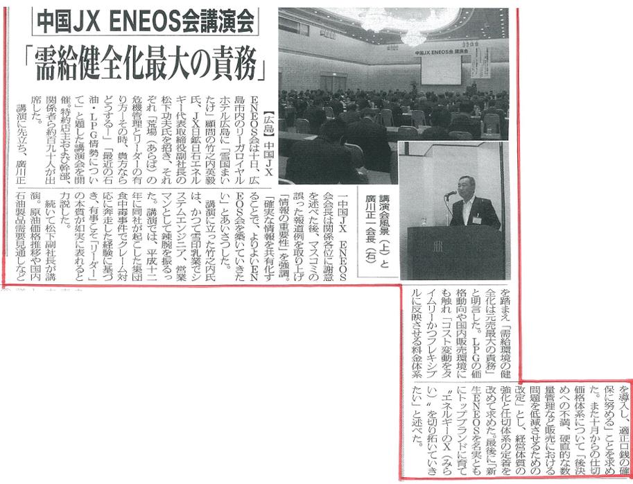 燃料油脂新聞 平成22年11月6日号