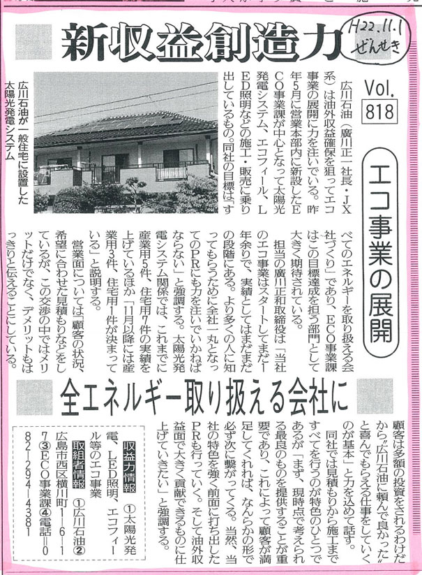 機関紙「ぜんせき」 平成22年11月1日号