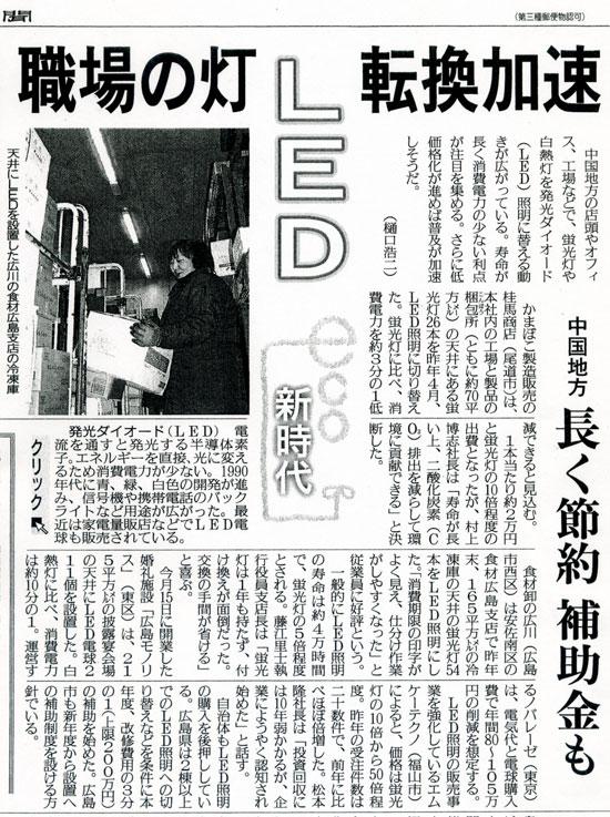 中国新聞 平成00年00月00日号