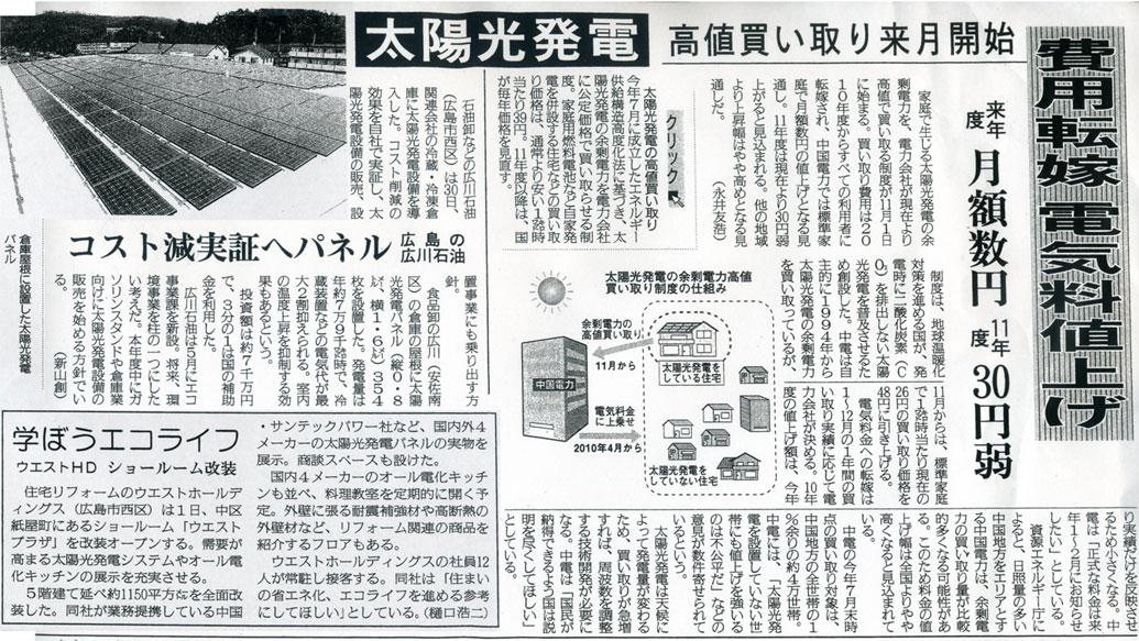 中国新聞 平成21年10月1日