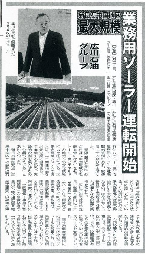 燃料油脂新聞 平成21年10月5日
