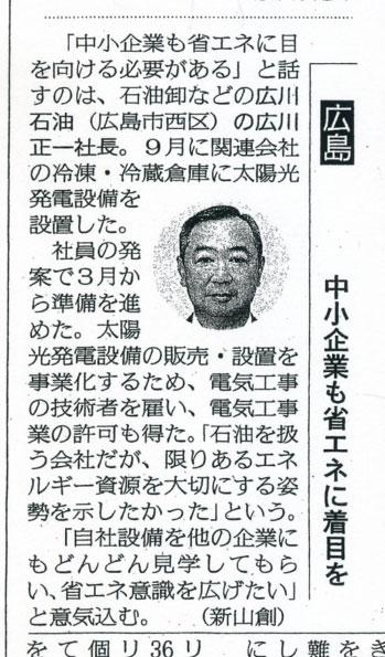 中国新聞 平成21年10月7日 中国ブロック経済